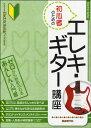 楽譜 初心者のためのエレキ・ギター講座 ショシンシャノタメノエレキギターコウザ