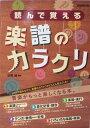 読んで覚える楽譜のカラクリ/株 自由現代社