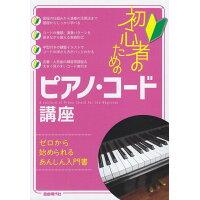 初心者のためのピアノ コード講座 楽譜