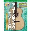 講師直伝(レッスンDVD付)いちばんわかりやすい入門書 アコースティックギター入門 SLBAG