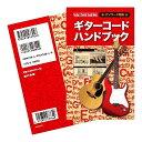 楽譜 ギターコード ハンドブック オンコード対応 ギターコードハンドブック