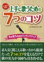 楽譜 上手に歌うための 7つのコツ CD付 ジョウズニウタウタメノ7ツノコツムラカミケイジュチョ