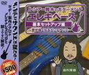 CD DVD ルシアー駒木のギターメンテ エレキベース アップ編 DVD ルシアーコマギノギターメンテエレキベースアップ