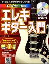 いちばんわかりやすい入門書 オールカラー教則 エレキギター入門 DVDツキ  島村楽器