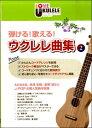 弾ける!歌える! ウクレレ曲集2/ 楽譜