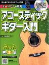 楽譜 初心者にもわかりやすい入門書 アコースティックギター入門 改訂版 / 島村楽器