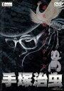 誰も知らなかった手塚治虫/DVD/EIA-0210