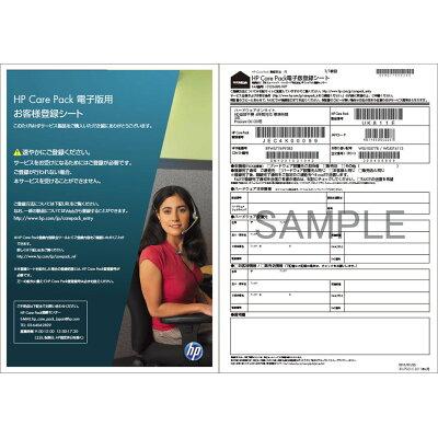 HP Care Pack プロアクティブケア 4時間対応 24x7 3年 テープライブラリ C用 U3M93E