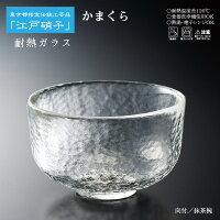 耐熱ガラス 江戸硝子 かまくら 向付/抹茶椀 KK-6130