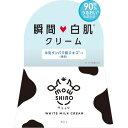 モウシロ トーンアップクリーム ミルクホワイト(30g)