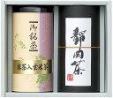 岩崎恭三商店 静岡岩崎農園 静岡茶ギフト KR-30