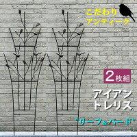 トレリス リーフ&バード 2枚組 鳥 どんぐり フェンス