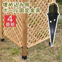 埋めみ用ウッドポール固定金具 フェンス 木製フェンス ピケフェンス