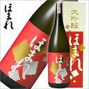 御祖酒造 ほまれ 大吟醸 1800ml