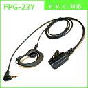 F.R.C FPG-23Y イヤホンマイクPRO 耳掛けタイプ FPG23YFRC