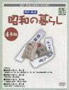 昭和の暮らし【4巻組】/DVD/YZCV-8021