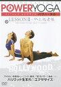 フィーリング・エクササイズ パワー・ヨガ レッスンII-中・上級者編/DVD/YZCV-8040