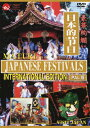 日本の祭り MATURI-INTERNATIONAL EDITION-【PAL版】/DVD/YZCV-8078