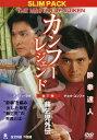 THE MASTER OF SUIKEN カンフーレジェンド 酔拳達人-蘇乞児外伝-/DVD/YZCV-8079