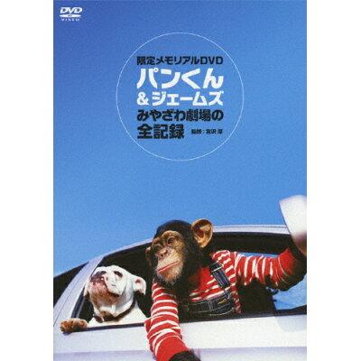 パンくん&ジェームス みやざわ劇場の全記録/DVD/YZCV-8082