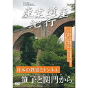 産業遺産紀行 日本の鉄道とトンネル 笹子と関門から/DVD/YZCV-8108
