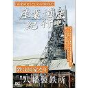 産業遺産紀行 鉄は国家なり 八幡製鉄所/DVD/YZCV-8110