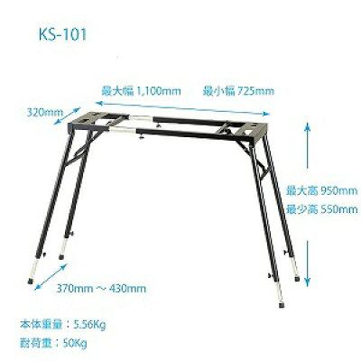 KIKUTANI コンパクトなサイズに折り畳むことができるキーボードスタンド KS-101