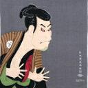 山田繊維 風呂敷 ふろしき 二巾隅田川浮世絵縮緬友禅 写楽 80114-047 1218262