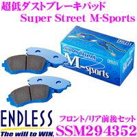 エンドレス ブレーキパッド スーパーストリートM-スポーツ SSM フロント・リアセット EP294・352 SSM294352