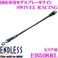 エンドレス ブレーキライン スイベルレーシングタイプ リア左用 ホンダ S2000 AP2 EB508RL