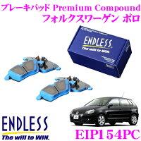 Ewig エーヴィヒ 輸入車用 ブレーキパッド V.W POLO GTI フロント用 EIP154PC
