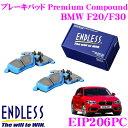 Ewig エーヴィヒ 輸入車用 ブレーキパッド BMW F30 ActiveHybrid3 フロント用 EIP206PC