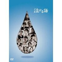 泣ける話/DVD/JBMD-0180