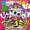 ブッコミ!!/CD/JPGR-0002