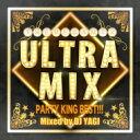ウルトラ・ミックス-パーティー・キング・ベスト!!!-ミックスド・バイ DJ ヤギ/CD/GRVY-077