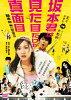 坂本君は見た目だけが真面目/DVD/BD03-0114