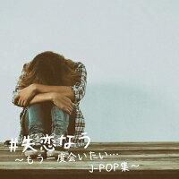 #失恋なう もう一度会いたい…J-POP集/CD/LOVW-0100