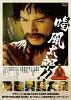 喝 風太郎!!/DVD/DP-0122