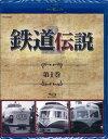 BD 鉄道伝説 第1巻 Blu-ray Disc FABコミュニケーションズ