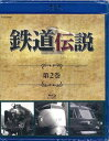 BD 鉄道伝説 第2巻 Blu-ray Disc FABコミュニケーションズ