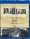 BD 鉄道伝説 第3巻 Blu-ray Disc FABコミュニケーションズ