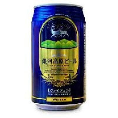 銀河高原ビール ヴァイツェン 缶 350ml