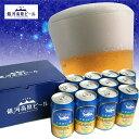銀河高原ビール 小麦のビールギフトセット SGK-12K 350X12