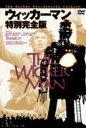 洋画DVD ウィッカーマン 特別完全版