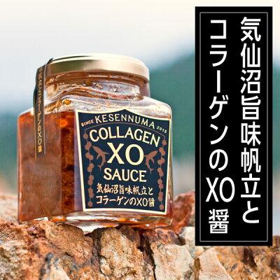 石渡商店 気仙沼旨味ホタテとコラーゲンXO醤 145g