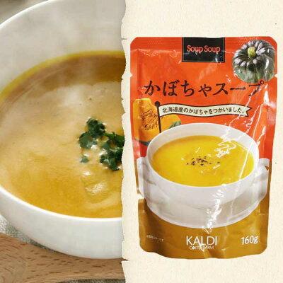 スープスープ かぼちゃスープ 160g