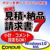 簡単!見積・納品・請求書7(コーパス)(ダウンロード版)