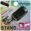 藤本電業 スタンドタッチペン BK 製品型番:OPE-01BK