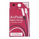 airpods専用ネックストラップ ブラック 藤本電業 sn-ap01bk