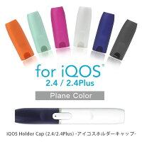 アイコス IQOS IQOSHolder Cap アイコスホルダーキャップ 藤本電業 OCP-iQ